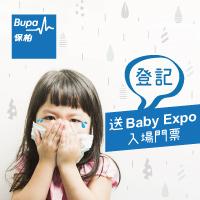 【送Baby Expo入場門票】點先慳到小朋友嘅使費?