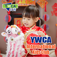 YWCA International Kids Club 農曆新年課程2月4-15日現正接受報名