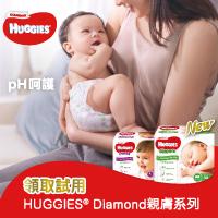 【pH呵護】<br>領取試用<br>Huggies Diamond親膚系列